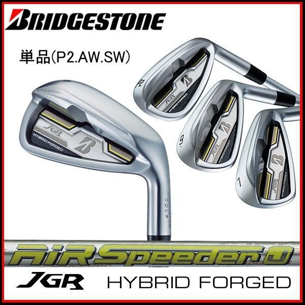新着商品 ブリヂストン ゴルフ BRIDGESTONE JGR HYBRID FORGED FORGED JGR 単品(P2.AW.SW) HYBRID Air Speeder「J」 J16-12I カーボンシャフト, 自然派化粧品 コスメ2000:f2949eb4 --- airmodconsu.dominiotemporario.com