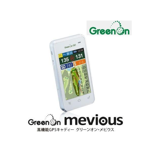 信頼 「長期在庫品処分!」GreenOn mevious グリーンオン メビウス ゴルフ GPS距離測定器ゴルフナビ, しろふくろう 6365991f