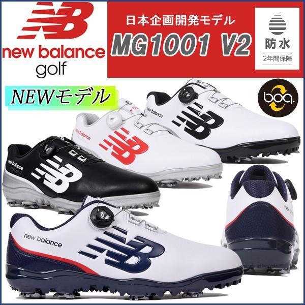 完璧 ニューバランス ゴルフシューズ MG1001 V2 ボア NEW BALANCE MG1001 V2 Boa 日本企画開発モデル『ポイント11倍〜』, 脱!八百屋宣言 832f7182