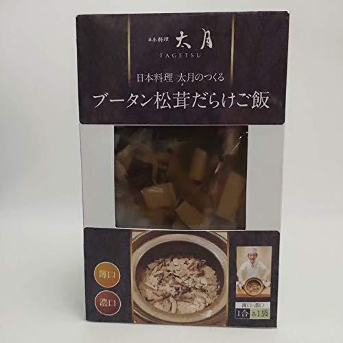 日本料理太月がつくる ブータン松茸だらけご飯 薄口濃口食べ比べセット 1合×2 tomotomoselectshop