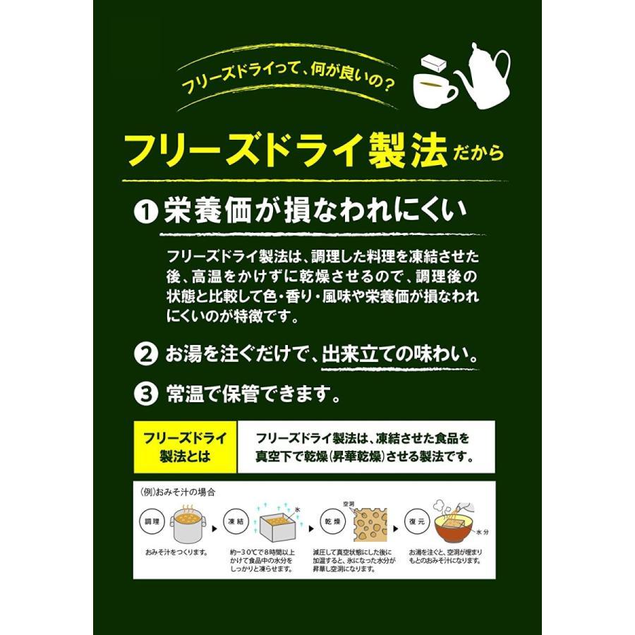 アマノフーズ 炙り海鮮雑炊 3種×2個セット(6食)|tomozoo|05