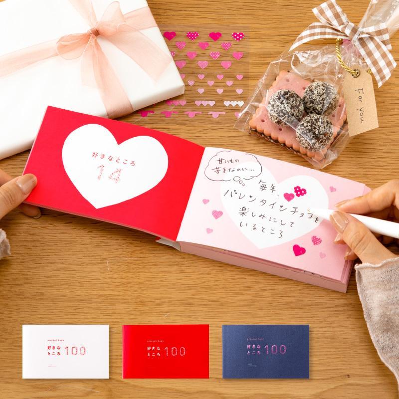 【メール便送料無料※5冊まで可】 present book 好きなところ100 バレンタイン 誕生日 記念日 母の日 結婚式 ギフト すきなところ 好きな所 bs100|tonary