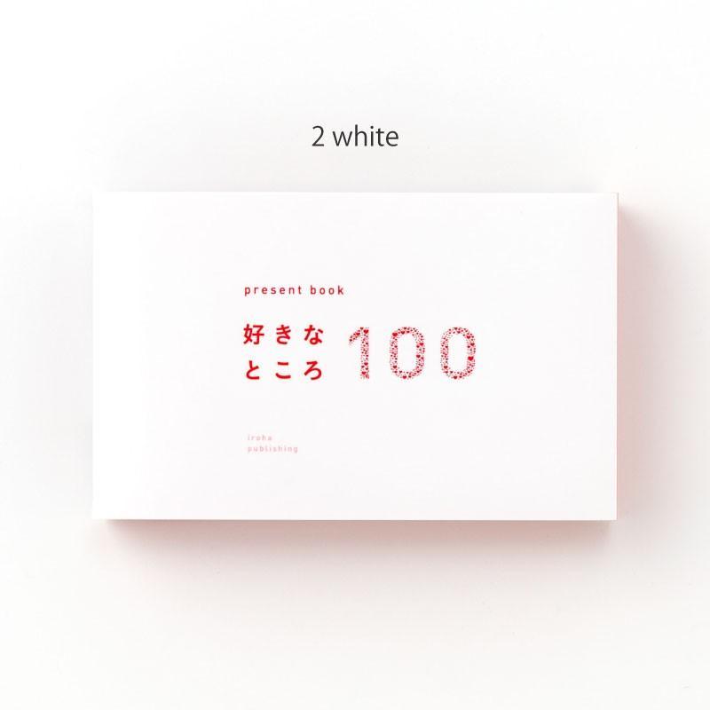 【メール便送料無料※5冊まで可】 present book 好きなところ100 バレンタイン 誕生日 記念日 母の日 結婚式 ギフト すきなところ 好きな所 bs100|tonary|11