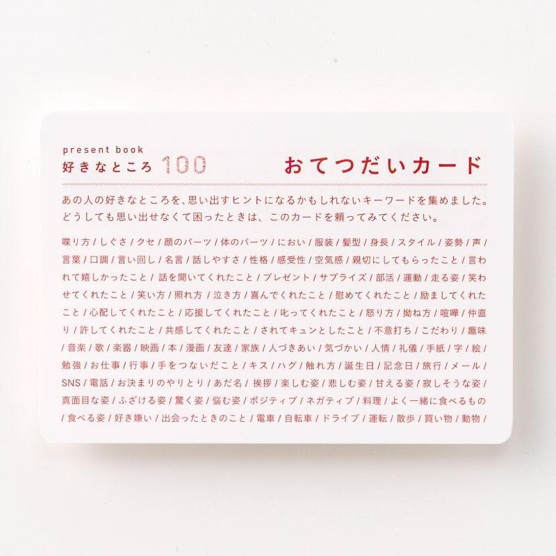 【メール便送料無料※5冊まで可】 present book 好きなところ100 バレンタイン 誕生日 記念日 母の日 結婚式 ギフト すきなところ 好きな所 bs100|tonary|06