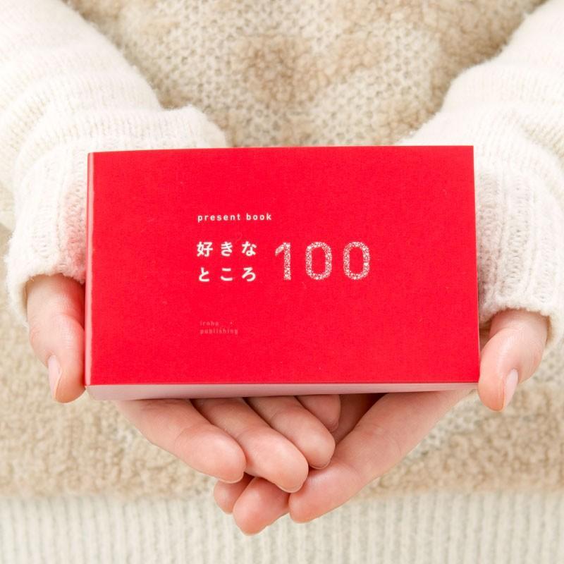 【メール便送料無料※5冊まで可】 present book 好きなところ100 バレンタイン 誕生日 記念日 母の日 結婚式 ギフト すきなところ 好きな所 bs100|tonary|09