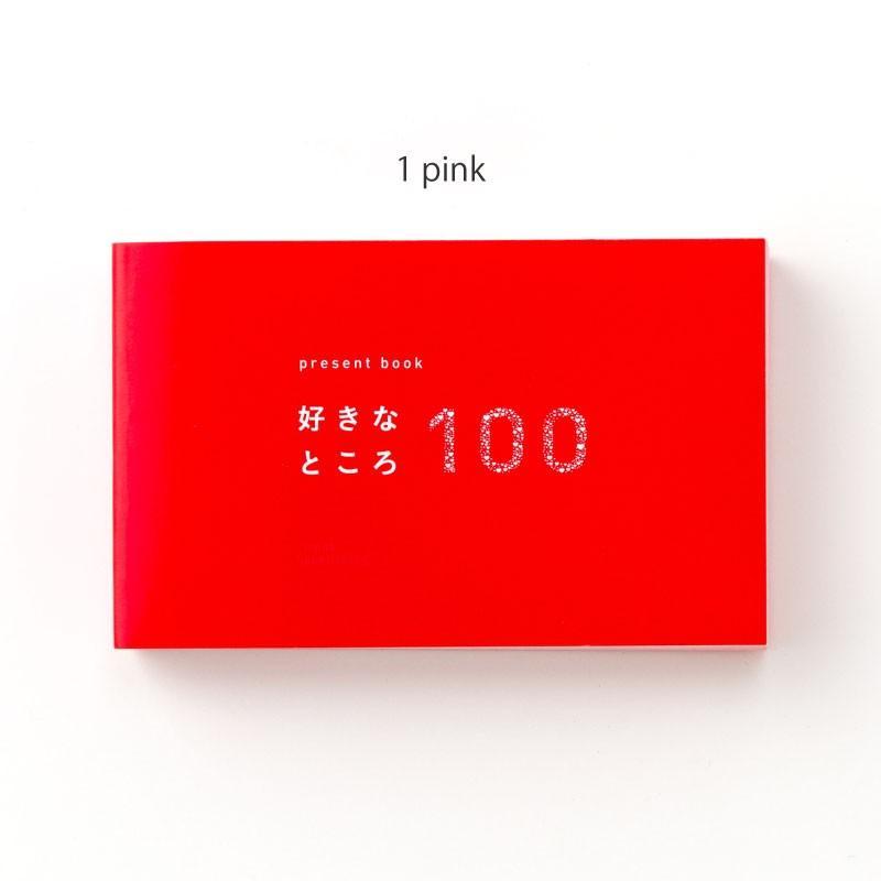 【メール便送料無料※5冊まで可】 present book 好きなところ100 バレンタイン 誕生日 記念日 母の日 結婚式 ギフト すきなところ 好きな所 bs100|tonary|10