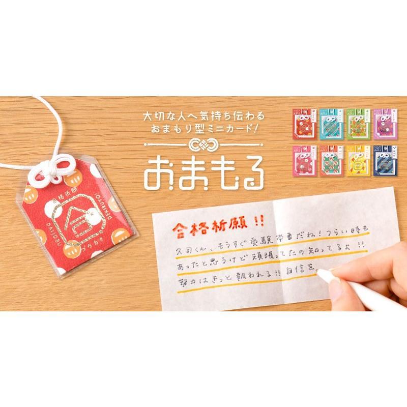 おまもる おまもり型カード 受験 合格祈願 健康祈願 安産祈願 恋愛成就 縁結び 幸福祈願 夢成就 (goc) tonary 11