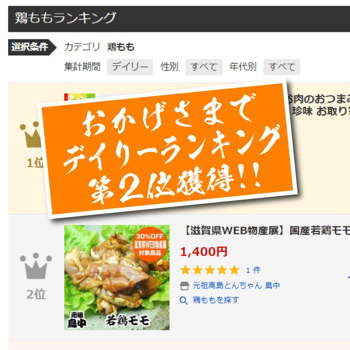 国産若鶏モモ1kg 味付け 高島とんちゃん|tonchan-no-torinaka|09
