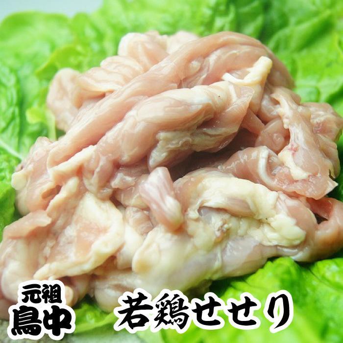 【滋賀県ご当地モール】国産若鶏せせり1kg tonchan-no-torinaka