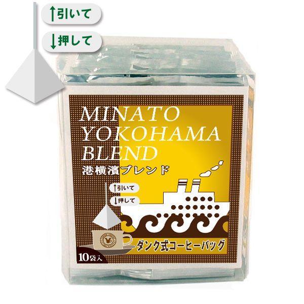 ダンク式コーヒーバッグ 港横濱ブレンド (個包装8g×10P)|tonya