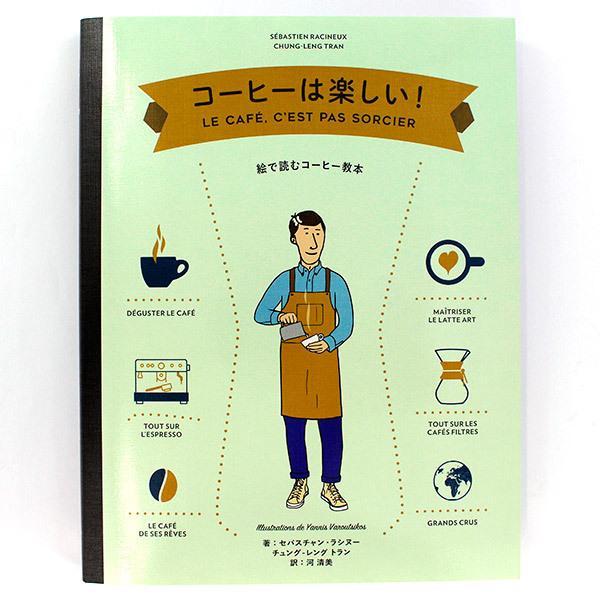 コーヒーは楽しい! 単行本(ソフトカバー) フランスでベストセラー!コーヒーの教科書(邦訳)|tonya