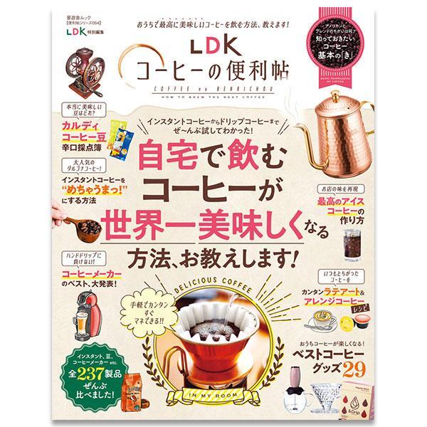 晋遊舎 便利帖シリーズ054 LDKコーヒーの便利帖 すぐマネできる!とっておきのコーヒーを美味しく淹れるワザ|tonya