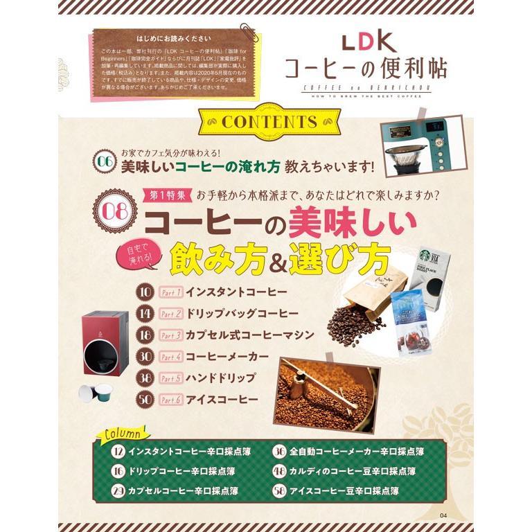 晋遊舎 便利帖シリーズ054 LDKコーヒーの便利帖 すぐマネできる!とっておきのコーヒーを美味しく淹れるワザ|tonya|02