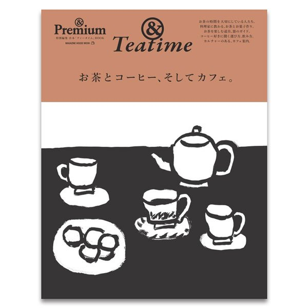 & Premium(アンドプレミアム)特別編集 お茶とコーヒー、そしてカフェ。|tonya