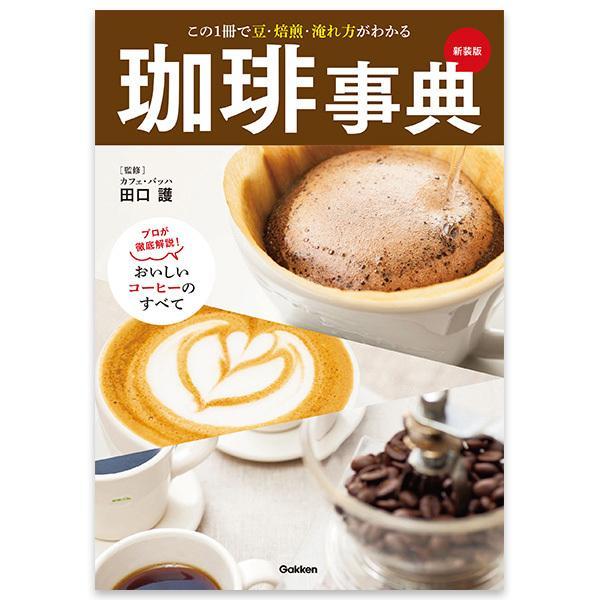 珈琲事典 新装版 この1冊で豆・焙煎・淹れ方がわかる 学研|tonya
