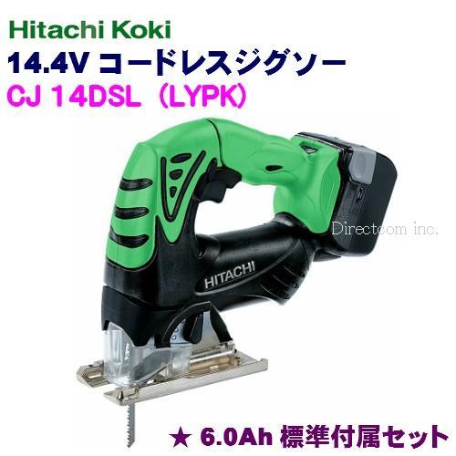 HiKOKI[日立工機] 14.4V 6.0Ahコードレスジグソー CJ14DSL(LYPK)【ケース付フルセット】