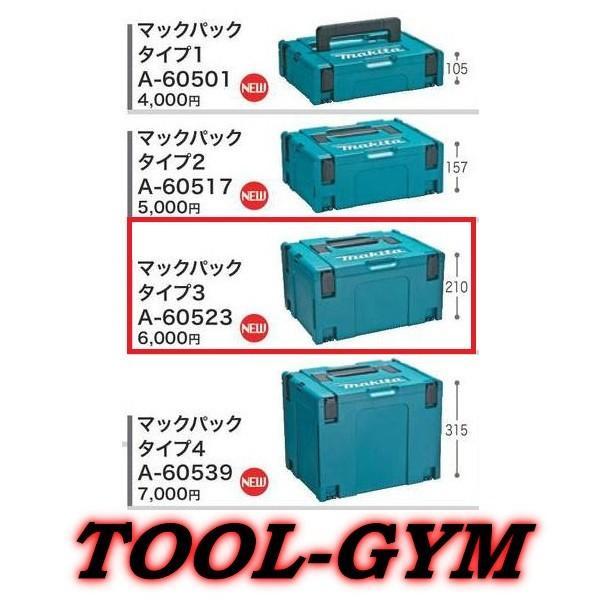 マキタ makita マックパック タイプ3 連結可能ボックス型工具収納ケース 贈呈 物品 A-60523