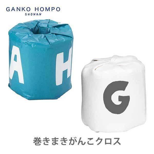 メーカー再生品 がんこ本舗 巻きまきがんこクロス GANKO HOMPO 日本製 不織布 開店記念セール ゴム 流し台 食器 コンロ 鍋 換気扇 洗面台