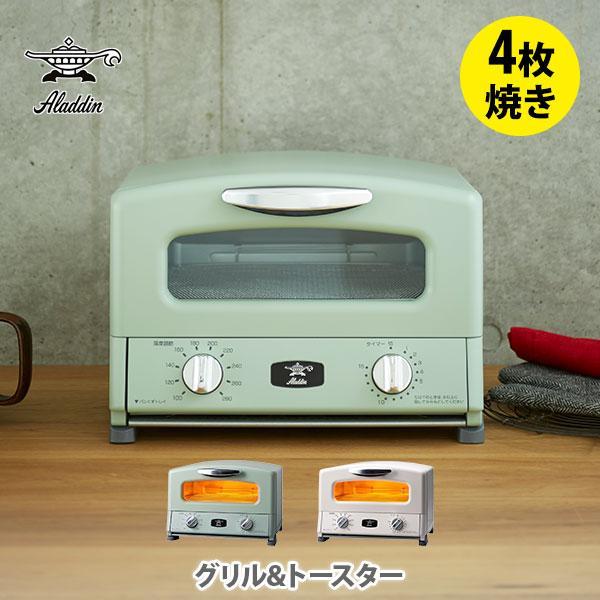 ●日本正規品● オーブントースター グリル トースター アラジン AGT-G13AG Aladdin 人気商品 AGT-G13AW