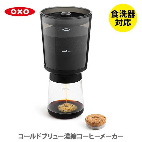 OXO オクソー コールドブリュー濃縮コーヒーメーカー アイスコーヒー 11237500 水出しコーヒー 高品質 驚きの値段で