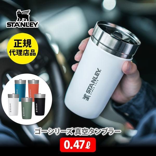 STANLEY スタンレー GO オンラインショップ SERIES 人気海外一番 ゴーシリーズ 真空タンブラー 蓋付き アウトドア 0.47L ステンレス タンブラー