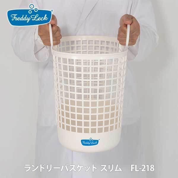 Freddy Leck フレディ レック 新色追加 ランドリーバスケット スリム 洗濯かご 新作 バスケット ランドリー 日本製 FL-218