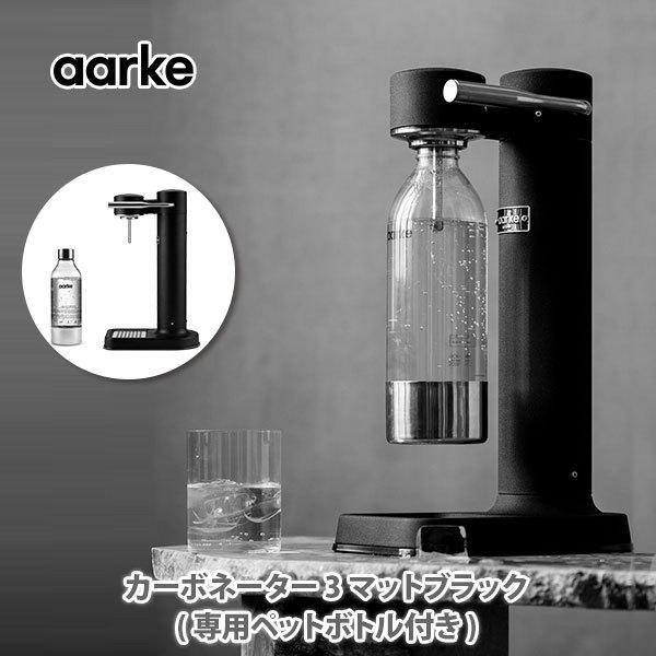 aarke アールケ Carbonator 3 カーボネーター3 マットブラック 爆安 炭酸水メーカー 専用ペットボトル1本付 売店 ソーダストリームガスシリンダー対応 AA-1201