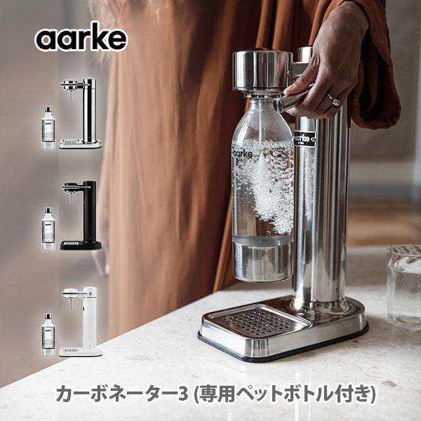 aarke アールケ Carbonator 内祝い 3 カーボネーター3 AA-1203 炭酸水メーカー 人気激安 ソーダストリームガスシリンダー対応 スチールシルバー 専用ペットボトル1本付