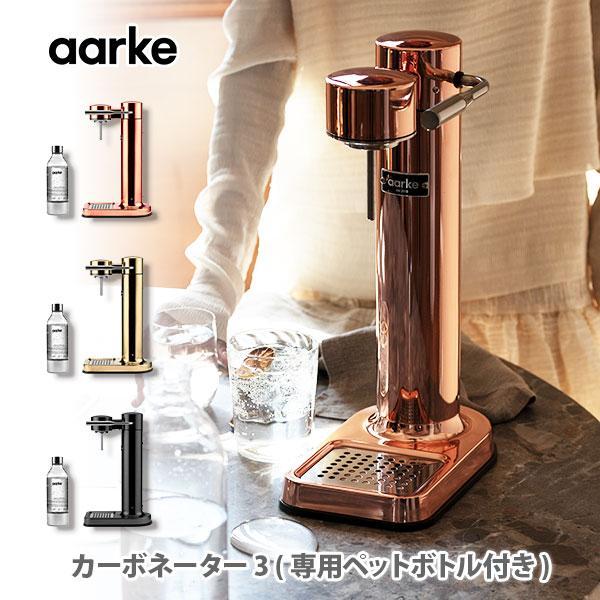 aarke アールケ Carbonator 3 カーボネーター3 AA-1205 ソーダストリームガスシリンダー対応 炭酸水メーカー コッパー 人気 専用ペットボトル1本付 国内正規品