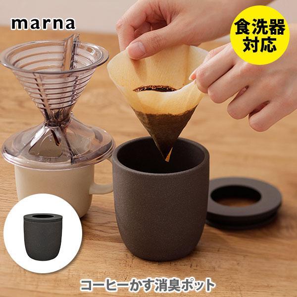 MARNA マーナ コーヒーかす消臭ポット ブラック 超激安 K770BK 珈琲 消臭剤 再利用 コーヒー 脱臭 テレビで話題