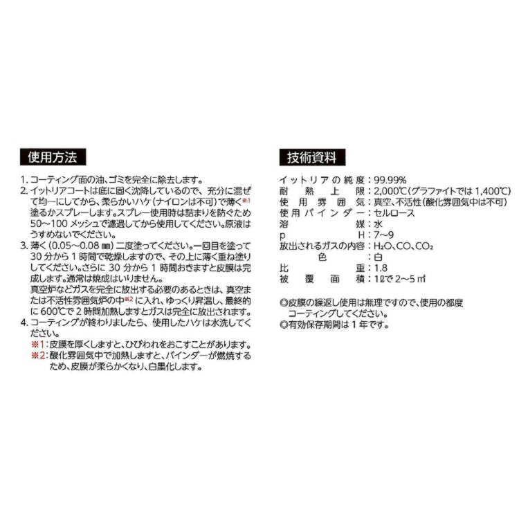 特殊セラミックコーティング剤  IC-1L  イットリアコート 耐超高温、 1L  オーデツク toolexpress 03