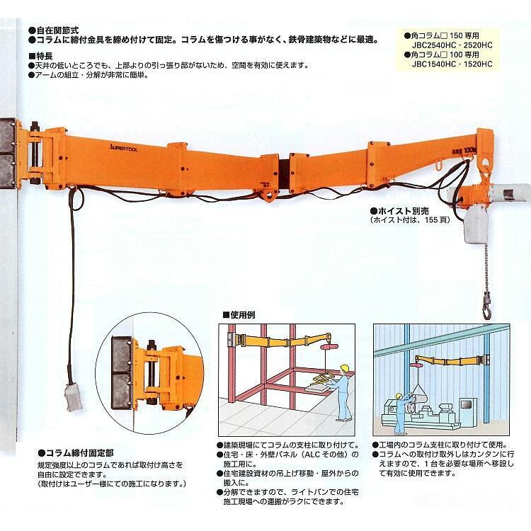 クレーン JBC1530HCS ジブクレーン柱取付・コラム型 スーパーツール