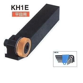 KH1E20 転造ローレットホルダーE型(平目用) スーパーツール