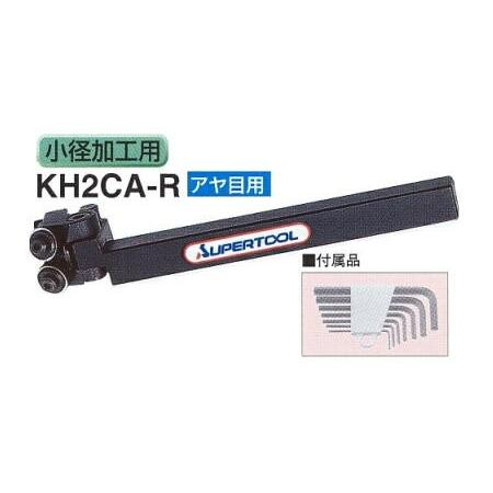 KH2CA08R 小径切削ローレットホルダー(アヤ目用) スーパーツール
