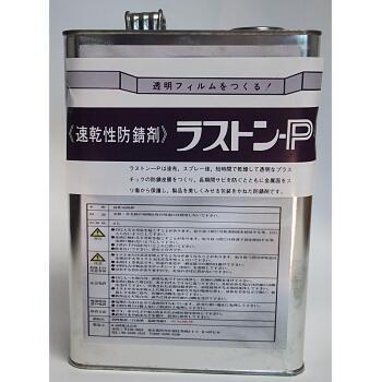 防錆 RP-4 ラストンP 4L 透明防錆皮膜、硬膜型、金属面の保護 東美化学