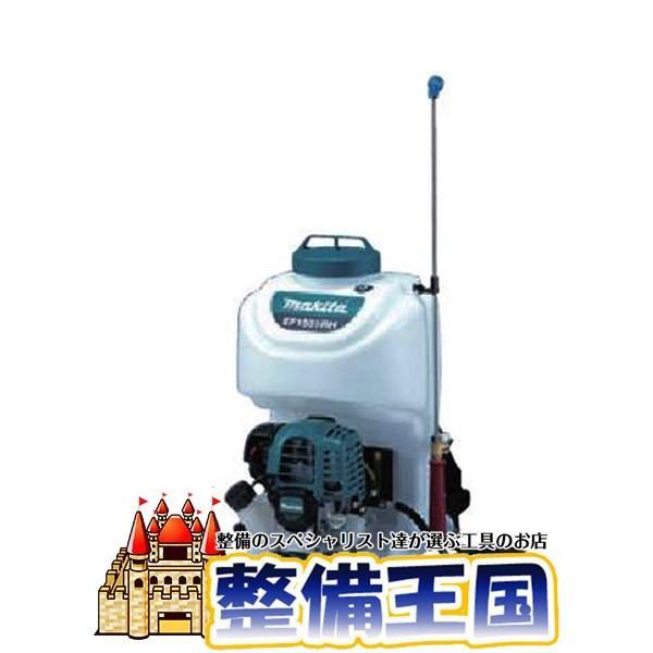 マキタ エンジン噴霧器 EF1551RH