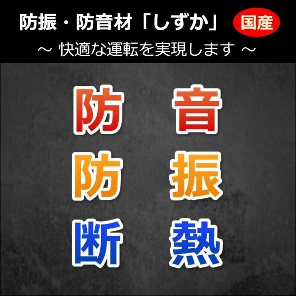 防音シート 防振マット 遮音シート 振動吸収マット しずか 1枚|toolshop-dream|03