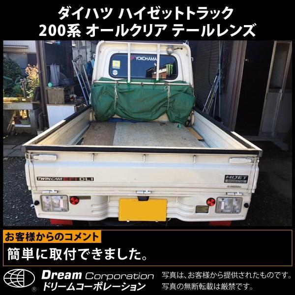 ダイハツ ハイゼットトラック 200系 オールクリア テールレンズ|toolshop-dream|04