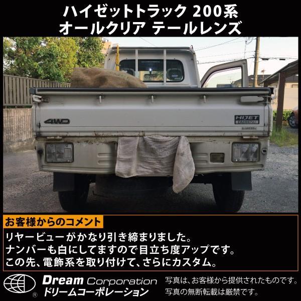 ダイハツ ハイゼットトラック 200系 オールクリア テールレンズ|toolshop-dream|05