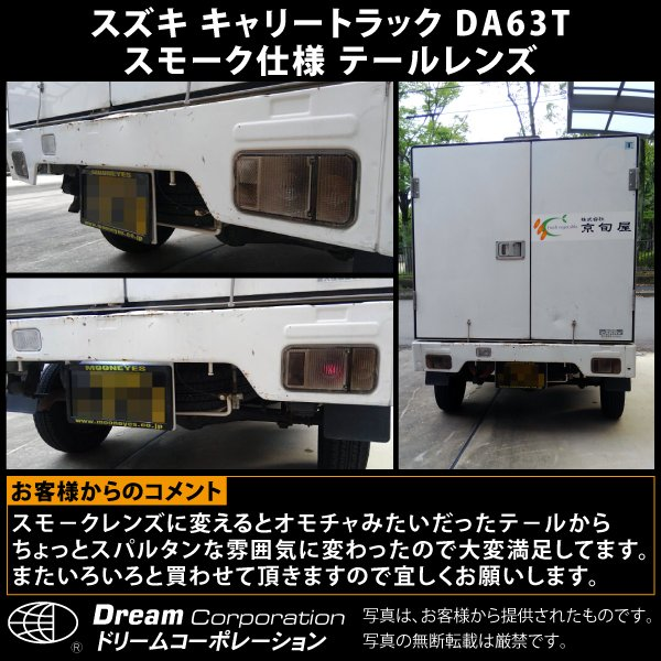 スズキ キャリートラック DA63T スモーク仕様 テールレンズ左右|toolshop-dream|04