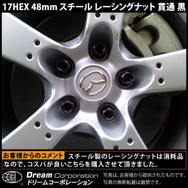 ホイールナット クロモリ 種類 スチール 貫通ナット 国産 ロング toolshop-dream 12