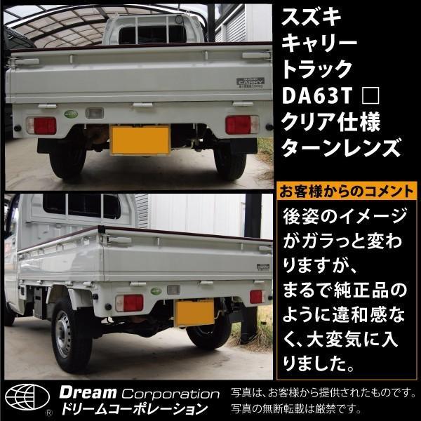 スズキ キャリートラック DA63T クリア仕様 ターンレンズ セット|toolshop-dream|03