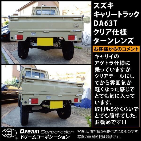 スズキ キャリートラック DA63T クリア仕様 ターンレンズ セット|toolshop-dream|05