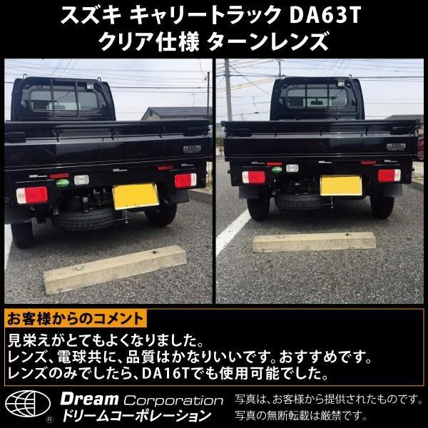 スズキ キャリートラック DA63T クリア仕様 ターンレンズ セット|toolshop-dream|06
