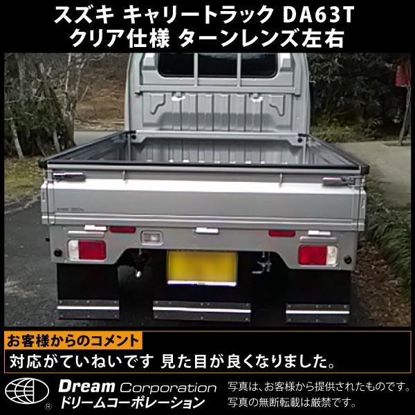 スズキ キャリートラック DA63T クリア仕様 ターンレンズ セット|toolshop-dream|07