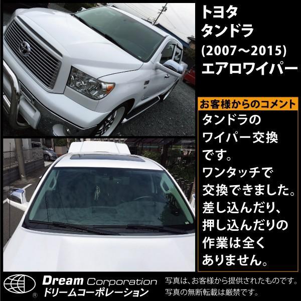 トヨタ タンドラ (2007〜2015) エアロワイパー 左右セット toolshop-dream 04