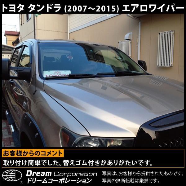 トヨタ タンドラ (2007〜2015) エアロワイパー 左右セット toolshop-dream 05