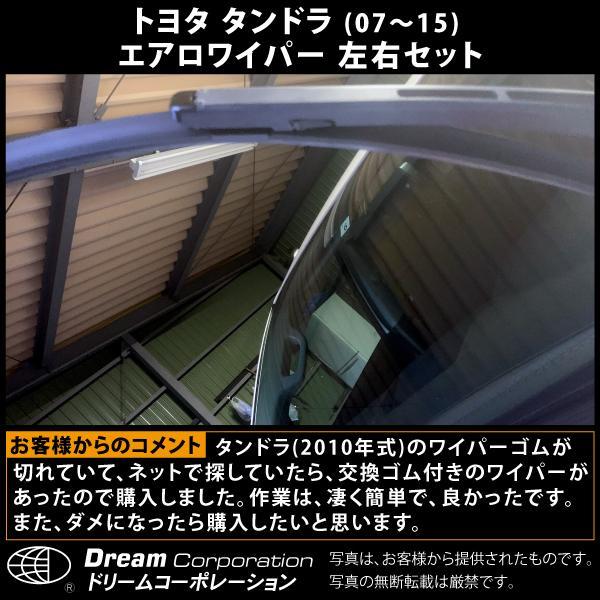 トヨタ タンドラ (2007〜2015) エアロワイパー 左右セット toolshop-dream 06