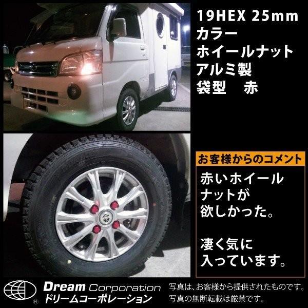 ホイールナットカラー 種類 軽自動車 国産 アルミ製 袋 19HEX 25mm toolshop-dream 11