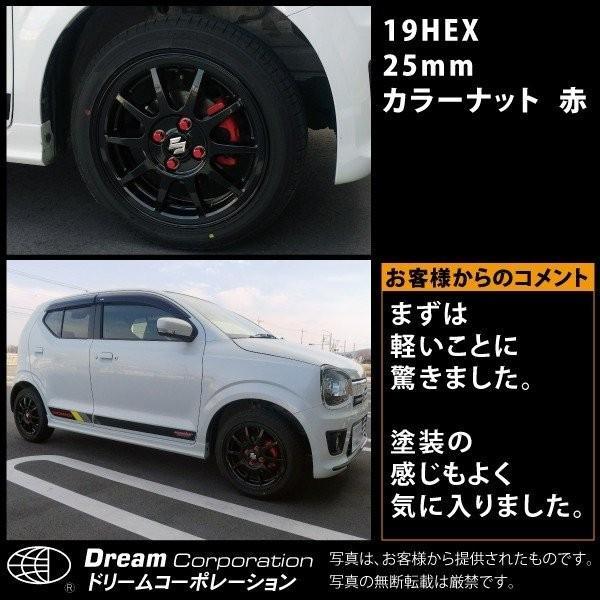 ホイールナットカラー 種類 軽自動車 国産 アルミ製 袋 19HEX 25mm toolshop-dream 12